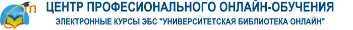 """Центр профессионального обучения """"Электронные курсы"""""""
